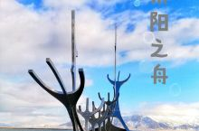 冰岛自驾 之 #雷克雅未克 • 下篇#   教堂出来500米的海边就是著名雕塑Sólfar,长得如同
