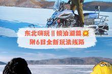 嗨玩东北之镜泊湖篇,附6日全新玩法线路   有人一想起冰天雪地就感觉冷飕飕,也有人瞬间想了几百种雪地
