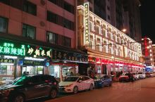 """[来西宁——打卡六百年历史的美食老街]          """" 莫家街  """"——位于西宁市中心东大街南"""