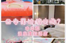 【西安探店】 中华郡温泉酒店&小吃一条街  酒店&水上乐园:温泉和酒店里服务态度都很好 见面会很热