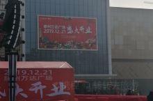 2019.12.21腾州万达广场开业,可谓是腾州最大的商场了,人山人海,交警几十人维护交通,空前热闹