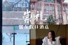 崇礼|富龙洲际假日酒店#雪场酒店无缝对接