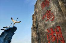 """鹤鸣湖原为名""""穆桂英湖""""。相传在北宋年间,宋辽两国开战,穆桂英率数万大军征讨辽兵,行军至此,正赶上此"""