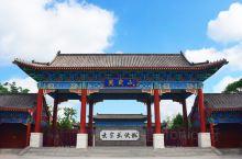 万岁山·大宋武侠城是一座以宋文化、城墙文化和七朝文化为景观核心、以大宋武侠文化为旅游特色、以森林自然
