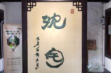 沈宅是教育家沈柏寒先生的故居,位于江苏甪直古镇内,距今已有130多年的历史了。原建筑面积据说有350