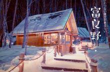 JP北海道| 童话世界里的小木屋  亮点特色: 夜幕降临,白雪纷飞,木屋中点着温暖的灯。有点像童话中