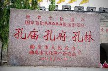 在农历三十的这天我们看看曲阜孔子的故乡。 详细地址: 孔子是我国儒家文化的创始人,世界十大文化名人之