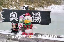 北海道冬季自驾游 DAY4 登别温泉胜地 自江户时代起就是温泉疗养胜地~ 这一带温泉的源头都来自地狱