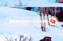 调色日常 VSCO 浪漫日系蓝调雪景  白川乡  今日主题·雪后初晴·白川乡の雪 · 今天迎来了鼠年