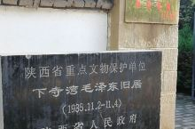 红色景点_下寺湾毛泽东旧居