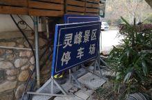 灵峰就是雁荡山三绝之中最有名气的一个,而且也是这么多旅游景点当中比较罕见的,早上跟晚上分开卖票的景点