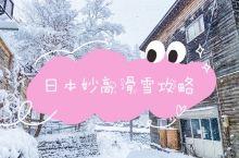 日本妙高彬之源滑雪场攻略 妙高杉之原滑雪场  这里有全日本最长的雪道8.5km,滑一趟中间要休息几次