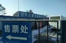我到过的汽车站(13)大庆公路长途客运西站,黑龙江省-大庆市-让胡路区