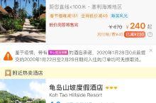 泰国涛岛上几乎所有酒店不因疫情退房款,而且最上一家也不退潜水预付款,连下午五点后到店都不行,已付费房