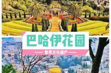 以色列旅行❤️美丽的巴哈伊花园  巴哈伊花园依山而建,从山脚仰视整个花园,映着蔚蓝的晴空,