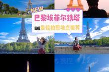法国|埃菲尔铁塔最佳拍照地点推荐 埃菲尔铁塔Eiffel Tower建于1889年,最初是为了迎接世