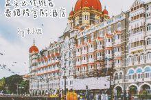 孟买必住奢华酒店推荐泰姬陵宫殿酒店  印度行之前对酒店的选择颇为头痛!第一考虑到印度的脏乱差,低于五