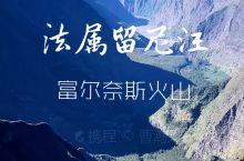 """【富尔奈斯火山,法属留尼汪】  作为留尼汪的""""代表作"""",富尔奈斯火山是最著名的景观。 沿途有几个点可"""