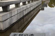 日本广岛原爆纪念公园 因为无知所以无畏,因为欲望所以贪婪,因为占有所以失去。 与自己和平相处,与别人