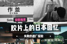 胶片上的日本回忆之失败的酒厂之旅 这两天翻阅之前拍摄的旅游照片,发现了这么一系列的胶片拍摄的作品。这