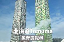 北海道Tomamu度假村 超高颜值的综合度假村,春夏秋冬各有不一样的美 星野度假村包含了Tower和