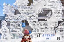宝藏城市 「旭川冬祭」完爆北海道所有冰雪节 冬季的北海道有着独特的魅力!在白雪纷飞的时节,各地都会举