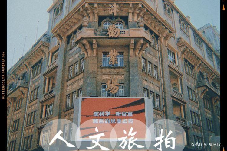 톈진취안예창4