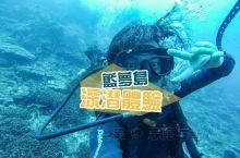印尼蓝梦岛深潜水体验攻略  去巴厘岛的时候就已经计划要去蓝梦岛深潜了。之前在仙本那已经考了OW(op