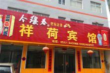 老板非常热情,推荐的美食便宜又好吃!离码头很近,出行方便!推荐大家来!房间很干净,没有蚊子,一楼超市
