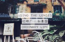 """广州版798   文艺范必备园区  【景点攻略】  红砖厂创意园是广州的一个创意园区,号称是广州的"""""""