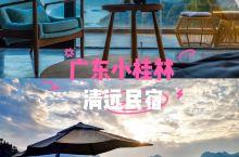 |广东周边游|最近学校陆续开学不能去太远的地方玩,给大家安利一个景色很好,离开城市喧闹,可以完全放空