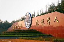 这篇论文是临近我们南昌大学那个亚洲第一大门那边的一个校训的一个展示,南川大学的大门非常的大气,据说呢