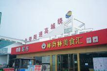 沪宁高速阳澄湖休息区餐厅  无锡·江苏  阳澄湖站