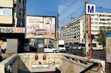 又是阳光明媚的好天气,罗马尼亚首都布加勒斯特景点不多,坐地铁到议会宫、统一广场,坐在广场喷泉旁,享受