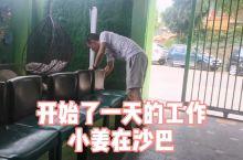沙巴汽油白菜价,喜欢沙巴,喜欢马来西亚请关注我,深度了解沙巴,