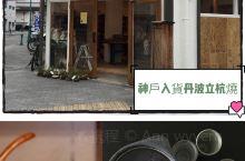 神户淘貨 神戶~避開喧鬧的市集,小巷裡有家丹波立杭燒小店吸引了我 立杭燒起源于平安時代末期至镰仓時代