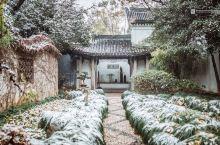 在绮园,邂逅今冬的第一场雪 绮园是我国十大名园之一,坐落在海盐县县城中心区域,是浙江省现存私家花园中