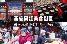 西安网红美食街区 因一碗酒而走红的永兴坊 永兴坊自2014年开放,虽仅有年的时间,旨在建造一个有别于