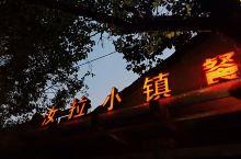 汝拉小镇这家餐厅,环境不错 特别有Feel ,味道也不错,杭州是个不错的城市,绿化也超好