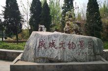 《河南濮阳戚城之美》 戚城,位于河南省濮阳市京开大道南段与古城路交口处,当地也称孔悝(读音kui)城