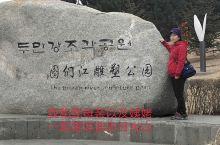 吉林省延边朝鲜族自治州图们市。