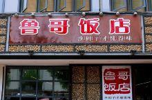 长沙鲁哥餐厅,经营多年的小店子,得到了必吃榜,生意爆棚,中午排队,我们去过了号延后三桌安排,等得不算