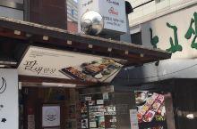 팔색삼겹살-八色烤肉 来到首尔首屈一指的八色烤肉,所谓八色,就是将:人参,红酒,松叶,大蒜,花草,咖