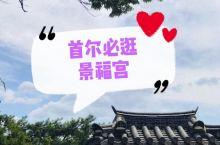 景福宮位于韩国首都首尔青瓦台区域的韩国重要景区,作为韩国历史的集中体现景福官和青瓦台个代表历史的政治