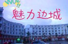 这个口岸小城真好  东兴,是一个有着1400年历史的广西古镇,而后东兴的开发开放上升为国家发展战略,