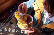 甘南卓尼八宝茶 五色盖碗五种文化 八宝茶,是甘肃、宁夏地区人民最喜欢的一种茶(甘肃地区多称之为三泡台