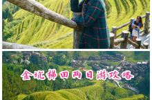 广西桂林|金坑梯田 龙脊梯田是桂林龙胜县地区一个规模宏大的梯田群, 分为平安壮族梯田,龙脊古壮寨梯田