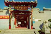 黄骅市博物馆,公开参观。免费游览!展示黄骅人文地理,历史文化,深受广大市民喜欢!