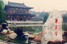 寻一场历史的回忆   依山傍水,置身于华清宫 遥看唐明皇和杨贵妃的爱情故事 回头,《长恨歌》依旧回荡