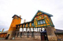 【给你一只小清新的火车站】  阿尔山市是一座大兴安岭边哨的小城 人口约7万 号称中国天然氧吧  阿尔